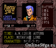 Phantasy Star II – Kinds's Adventure (SegaNet)